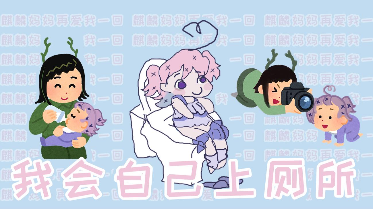 【儿歌】我会自己上厕所【踢馆出道上春晚】