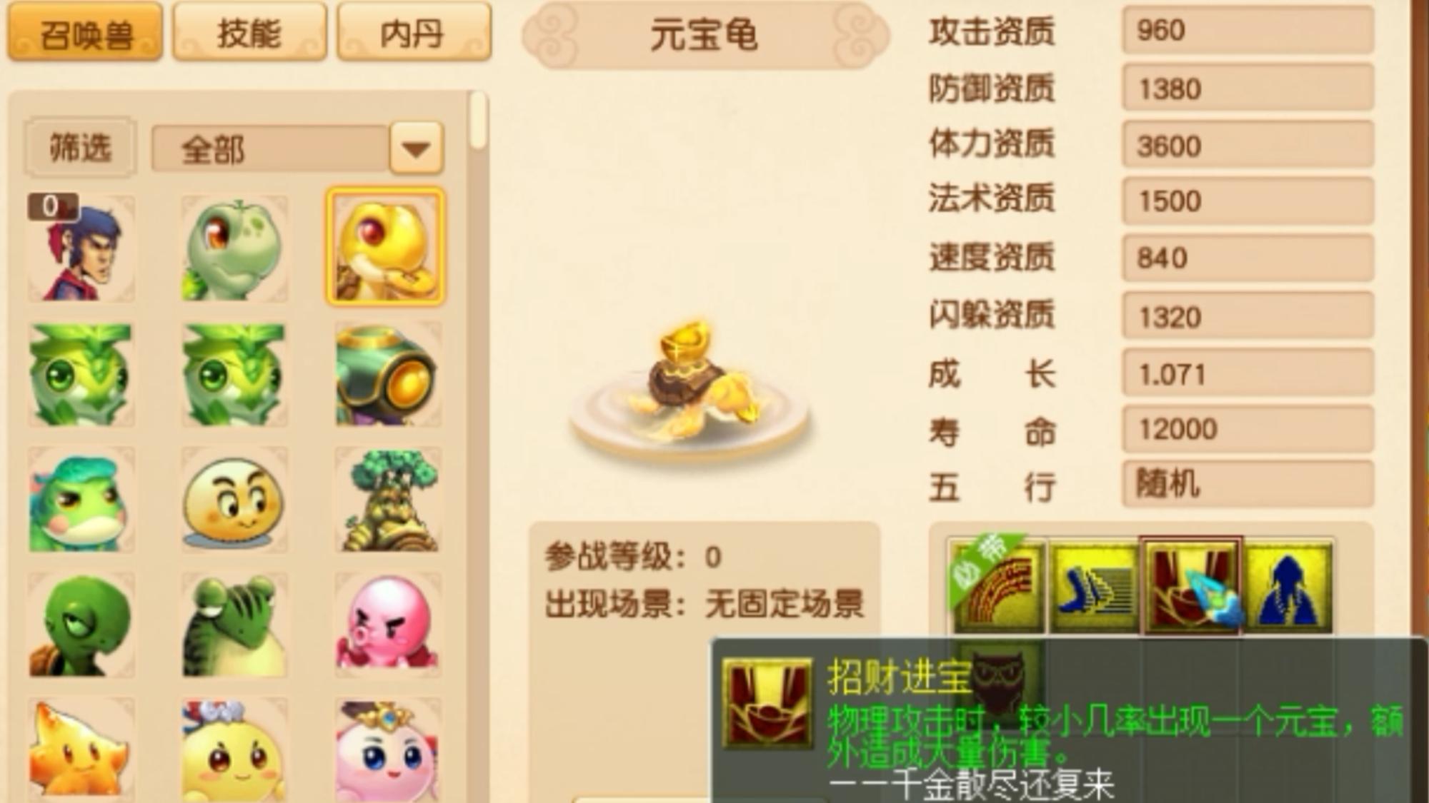 梦幻西游:新资料片《东海秘境》测试区放出,大量低等级新召唤兽