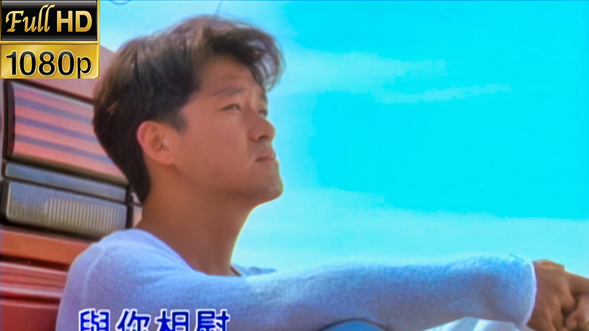 【1080p修复】【华语经典】那些年我们听过的华语金曲【第一期】
