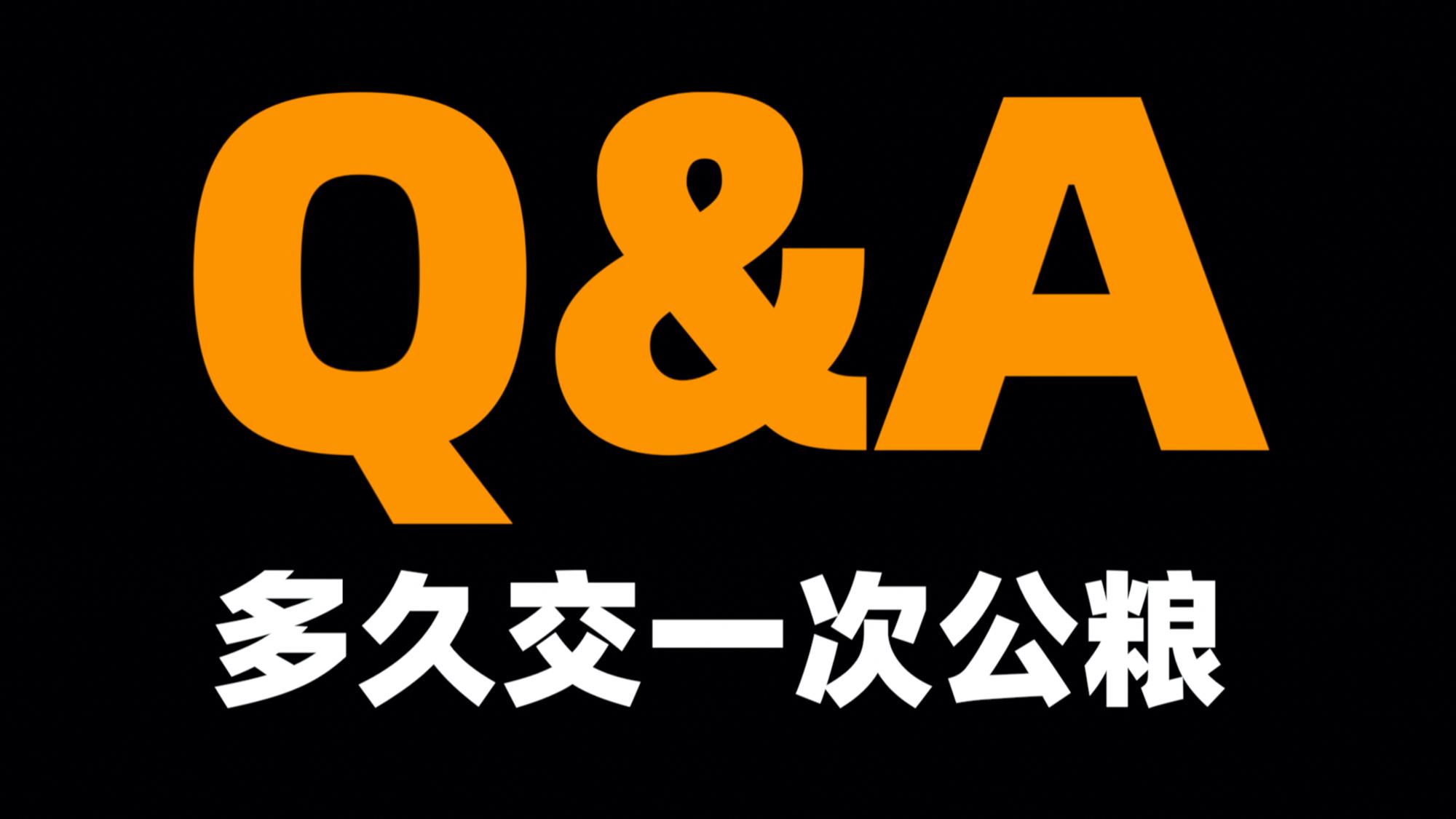 粉丝提问年度Q&A,竟问我多久交一次公粮