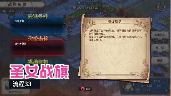 圣女战旗流程攻略33【筷杍玩游戏174】