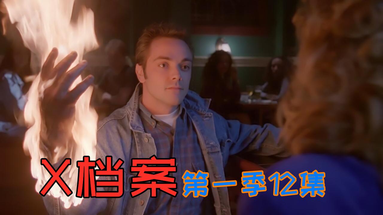 【奥雷】变态歹徒为得到熟女四处行凶 最终玩火自焚将自己烧成重伤《X档案》第一季12