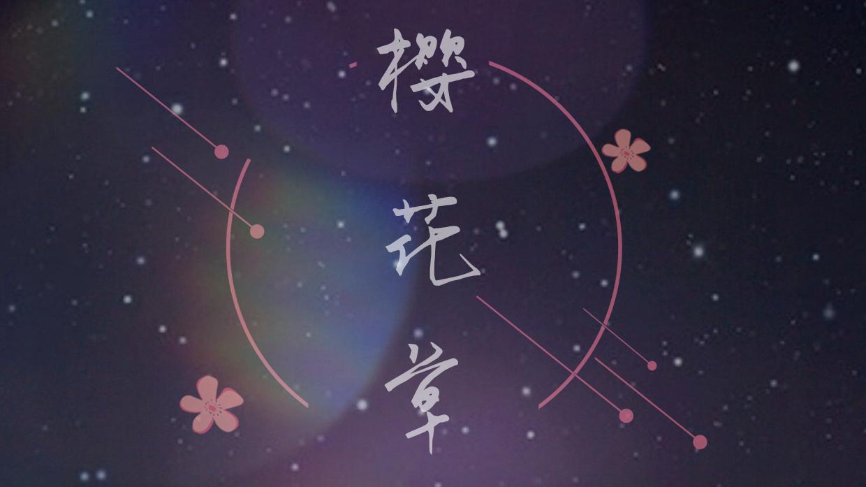 【千璃Senri】樱花草