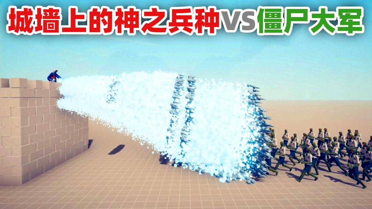 全面战争模拟器:城墙上的【神之兵种】能否抵御僵尸的进攻?