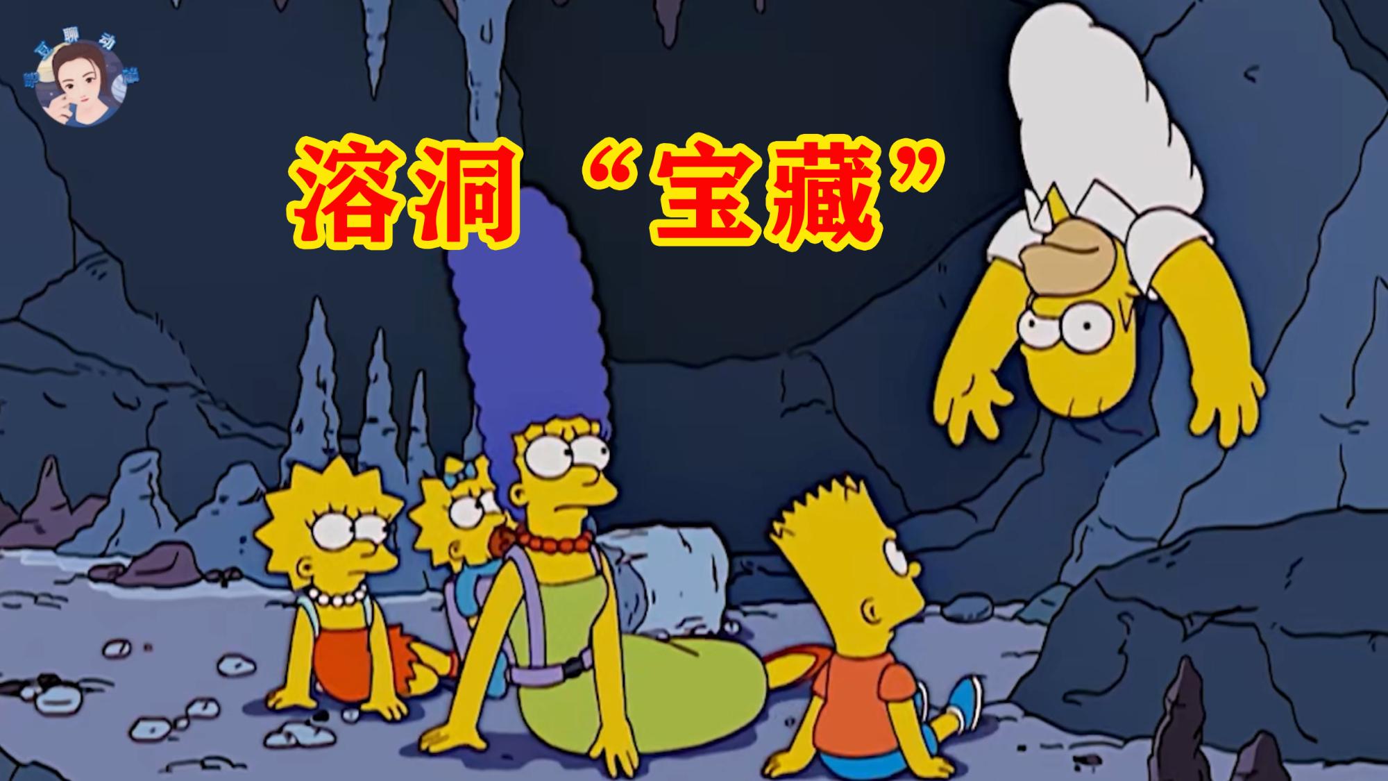 """【毛豆】富豪打赌""""倾家荡产"""",学者被盗""""报复社会""""《辛普森一家》"""