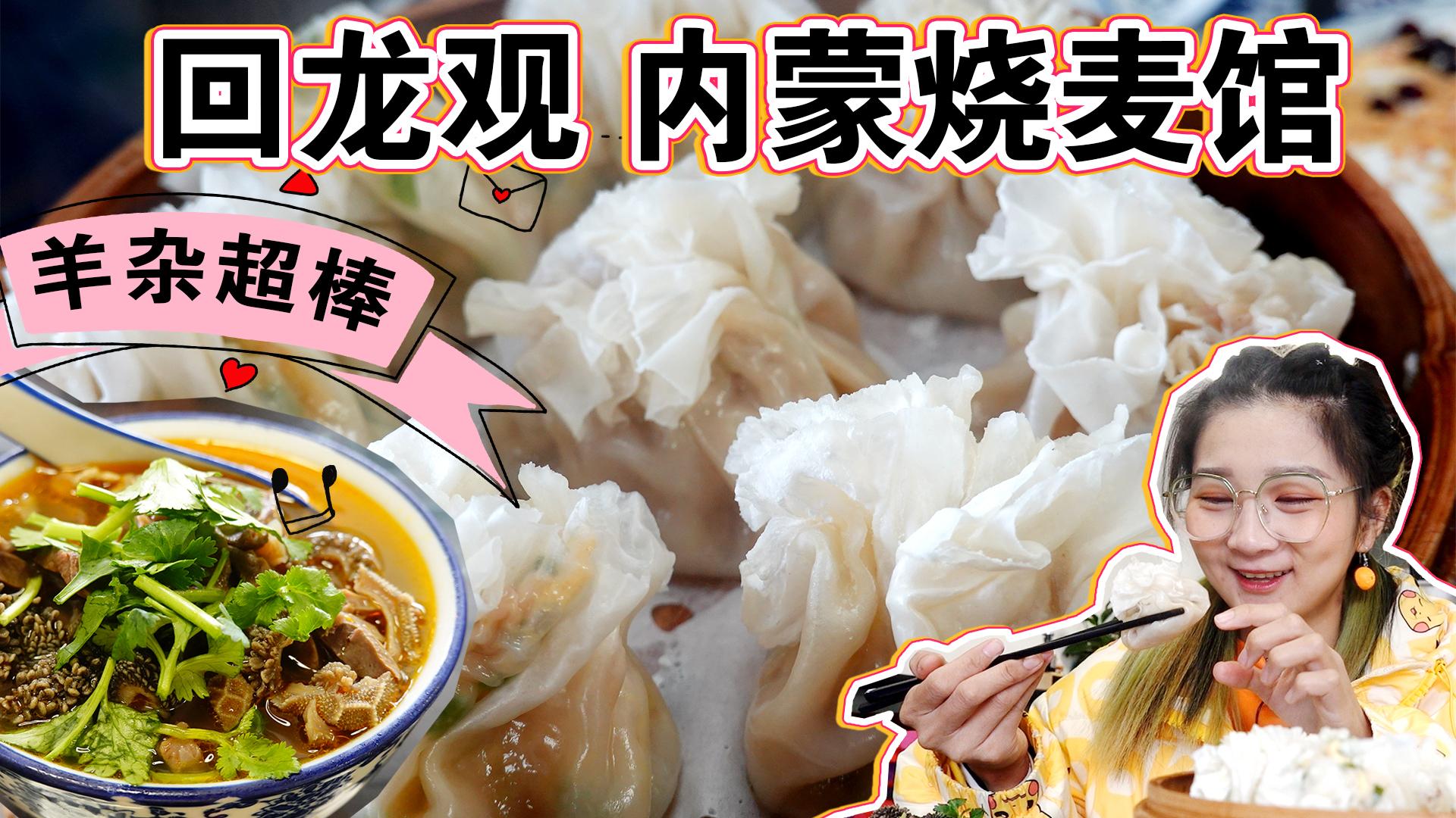 【逛吃北京】回龙观内蒙烧麦馆,馅儿大皮薄能双拼,饮料叫姥姥
