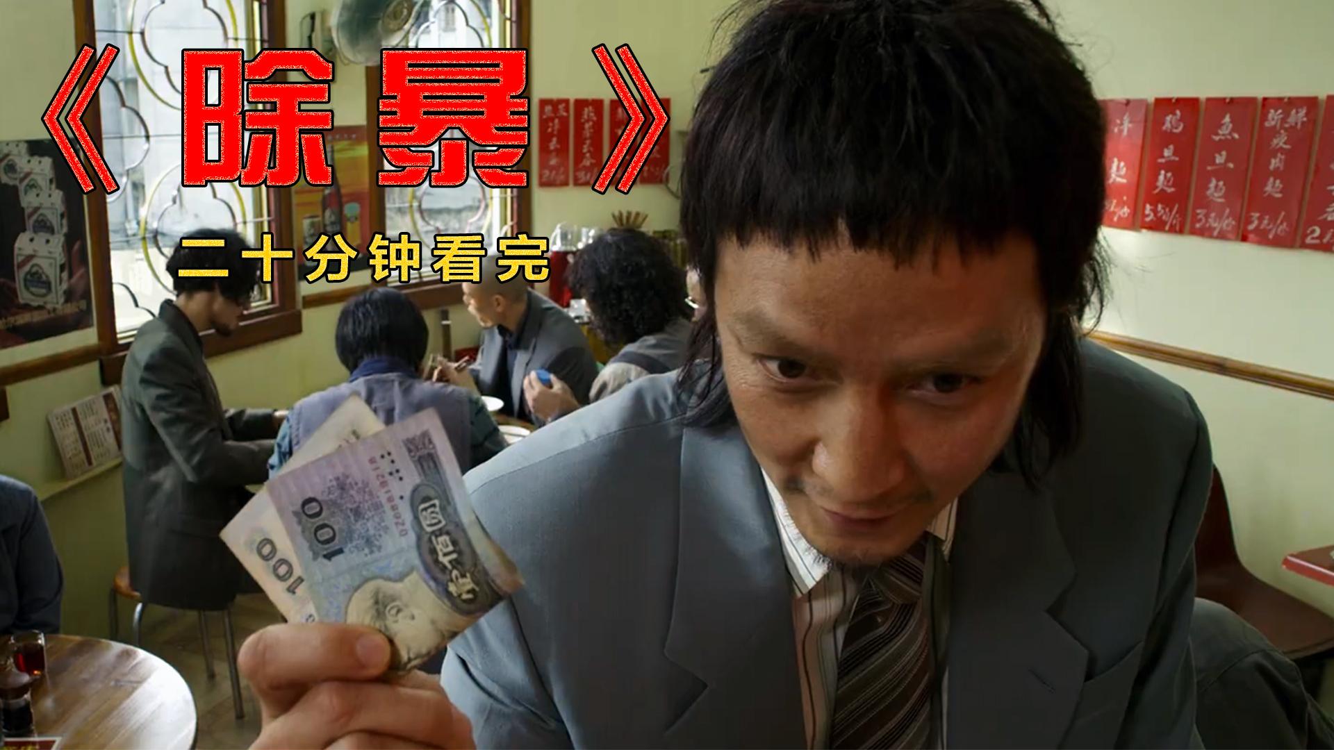 别人十分钟煮了个面,他十分钟就打了个劫,吴彦祖演绎中国第一悍匪