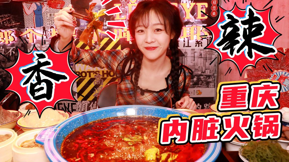 【mini探店】现炒牛油麻辣锅底 二十多种特色内脏吃个爽