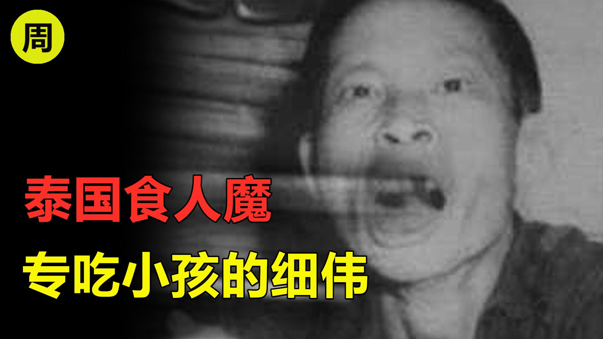 为了治病连环杀害6名小孩,抗日退伍军人为何在泰国成为食人魔?死后尸体被展示61年