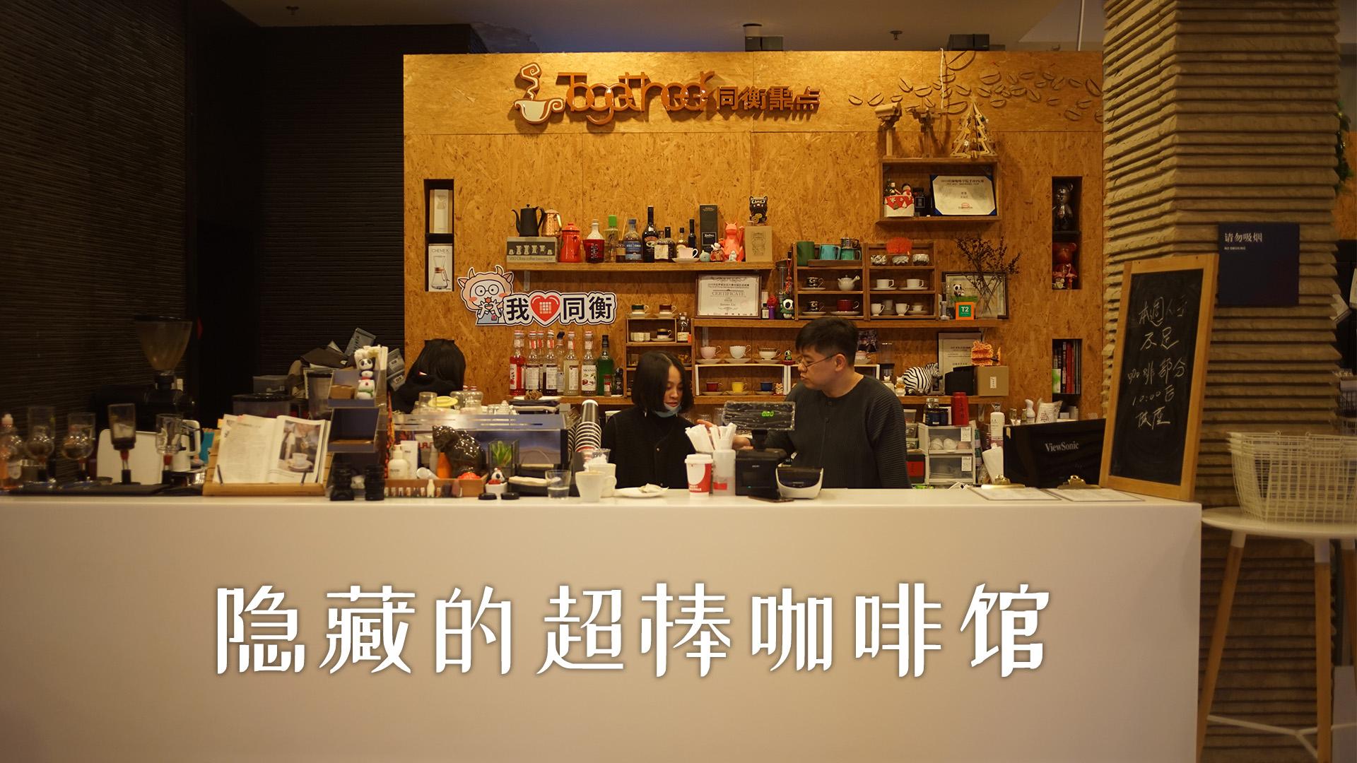 【咖啡vlog】隐藏某单位里的美味~同衡聚点咖啡
