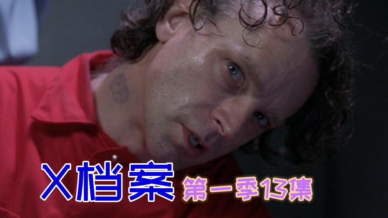 【奥雷】极恶重犯受刑前获得心灵感应能力 为赎罪协助警方侦破连环绑架案《X档案》第一季13