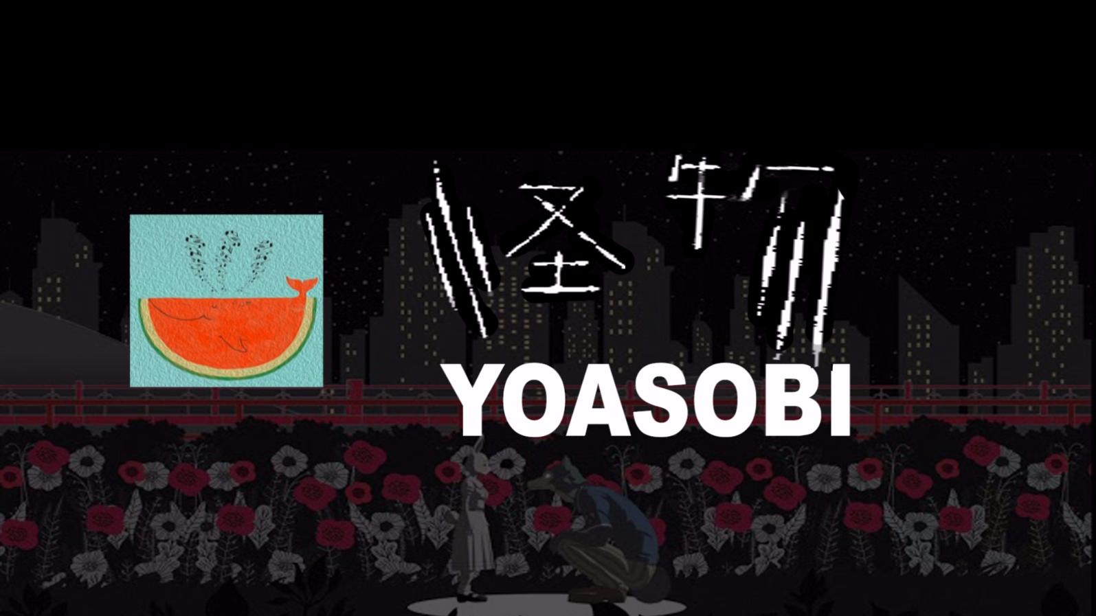 【钢琴谱】怪物/YOASOBI/幾田りら/piano/谱