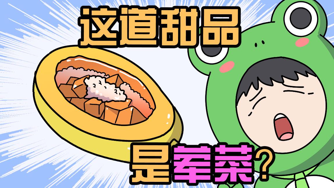 丧心病狂,蛙也可以被做成甜品?