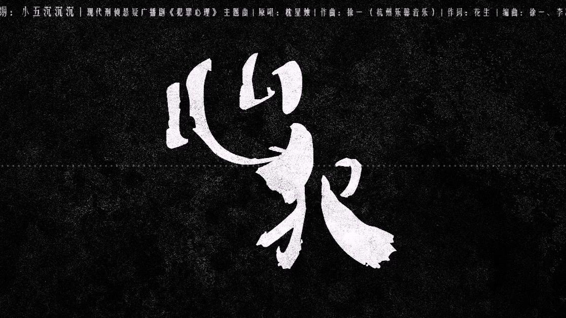 【小五沉沉沉】心犯(现代刑侦悬疑广播剧《犯罪心理》主题曲)【翻唱】