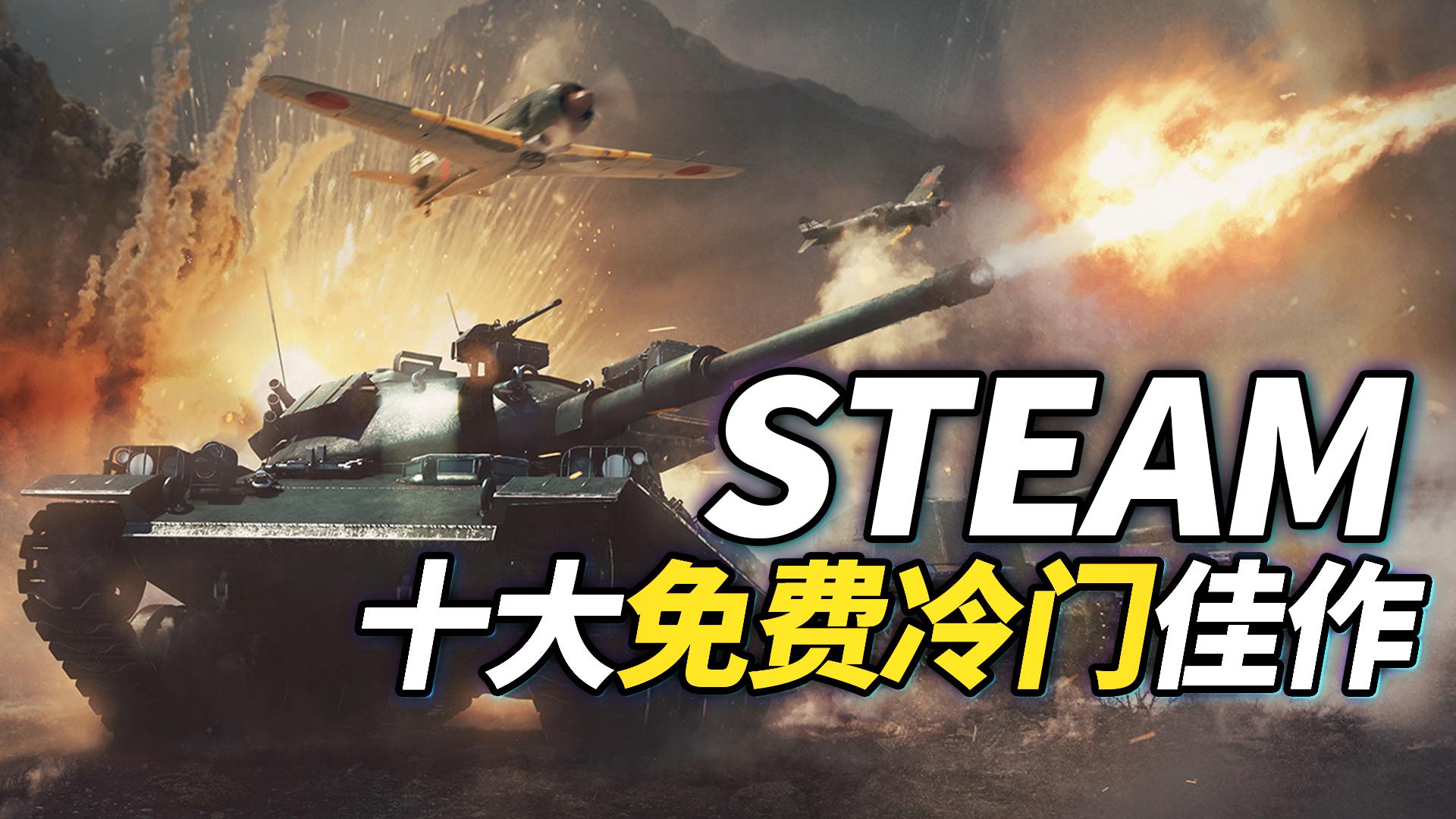 【免费领取】Steam十大免费冷门佳作!白嫖党的大胜利~