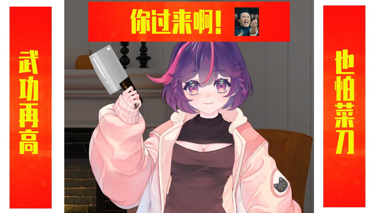 【陶陶】听说你们喜欢笑着甜甜的拿着菜刀的女孩子啊?那不就是我陶陶嘛!
