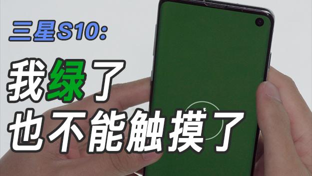 三星S10手机进水屏幕变绿、没有触摸维修案例