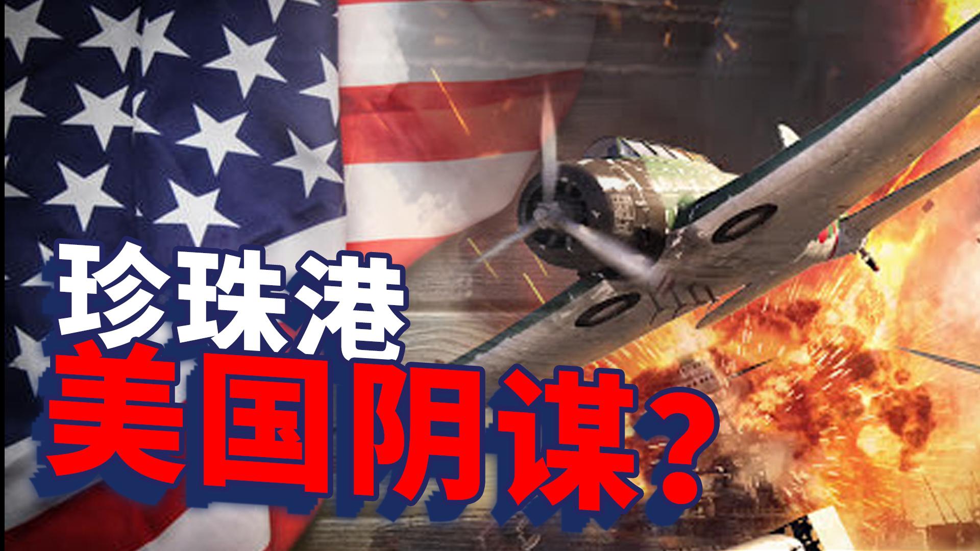 珍珠港事件是美国人的阴谋吗?不,是日本的必然选择