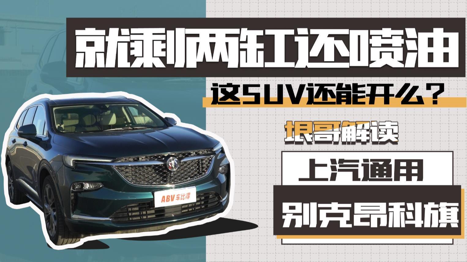王垠试驾评测别克昂科旗 一款可以关闭2个气缸的2.0T中大型SUV