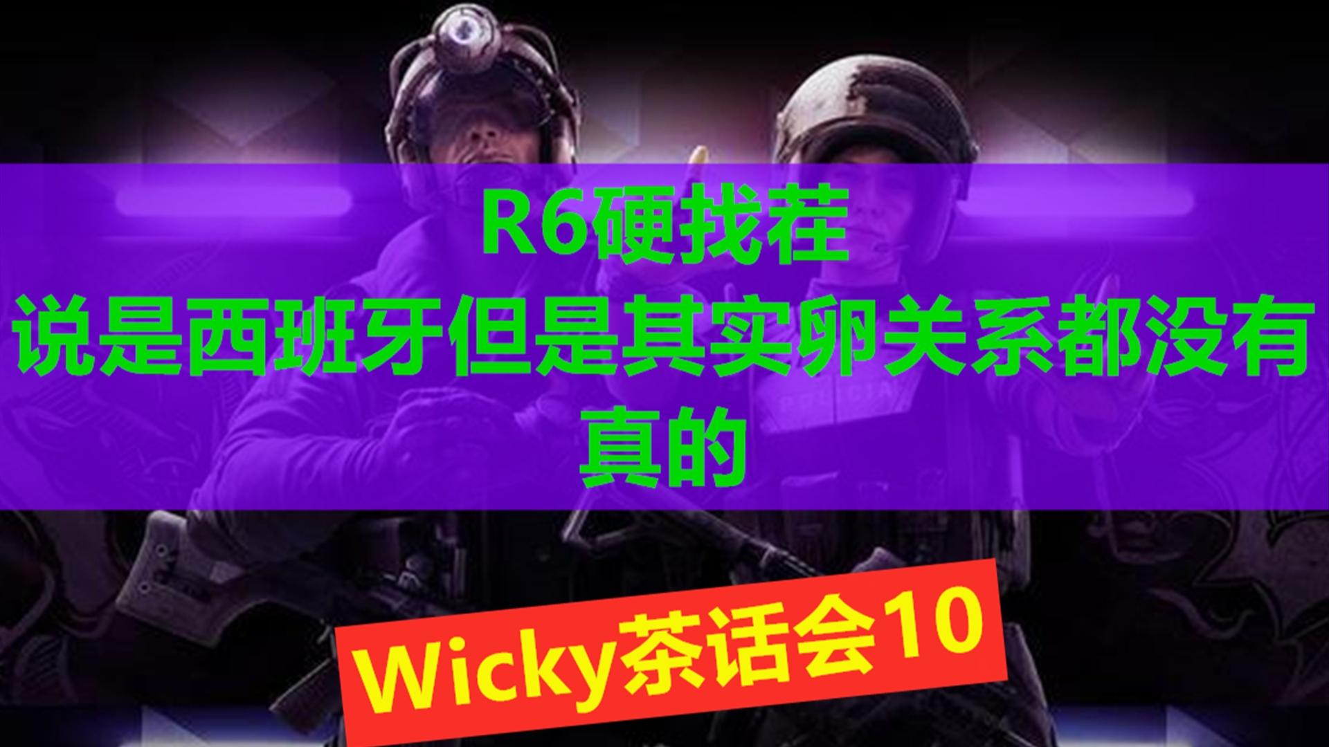 【R6硬找茬】第十期 GEO(西班牙反恐特别行动小组)【Wicky茶话会10】