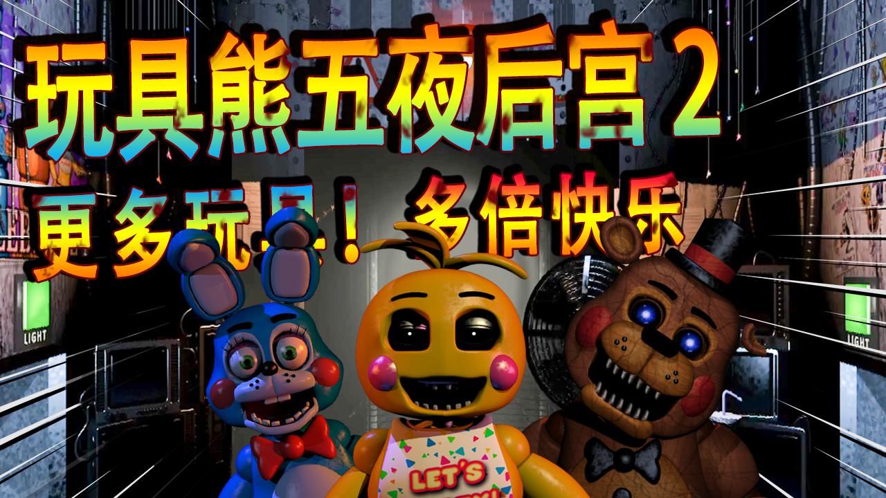 玩具熊的五夜后宫2:三面夹击!打工人被各种玩具熊给包围了