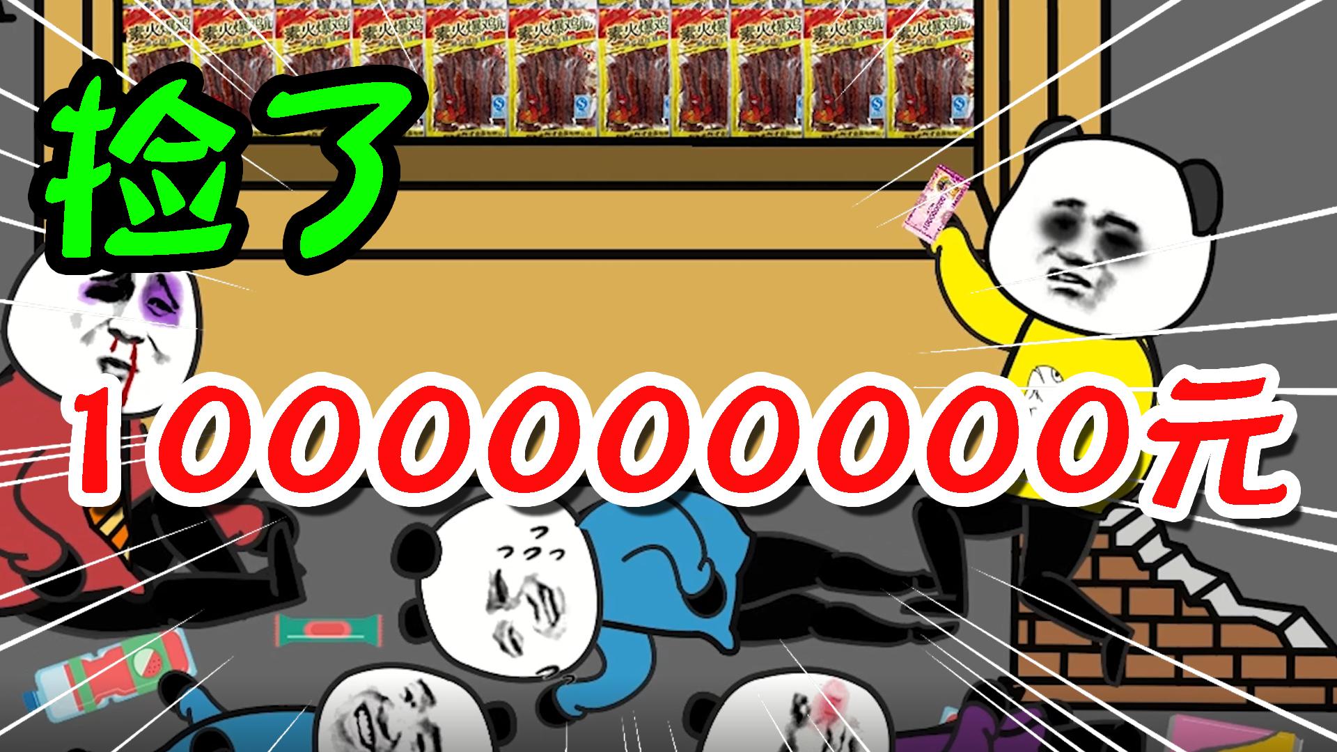 小时候捡了一亿元!直接把小卖部老板吃破产!