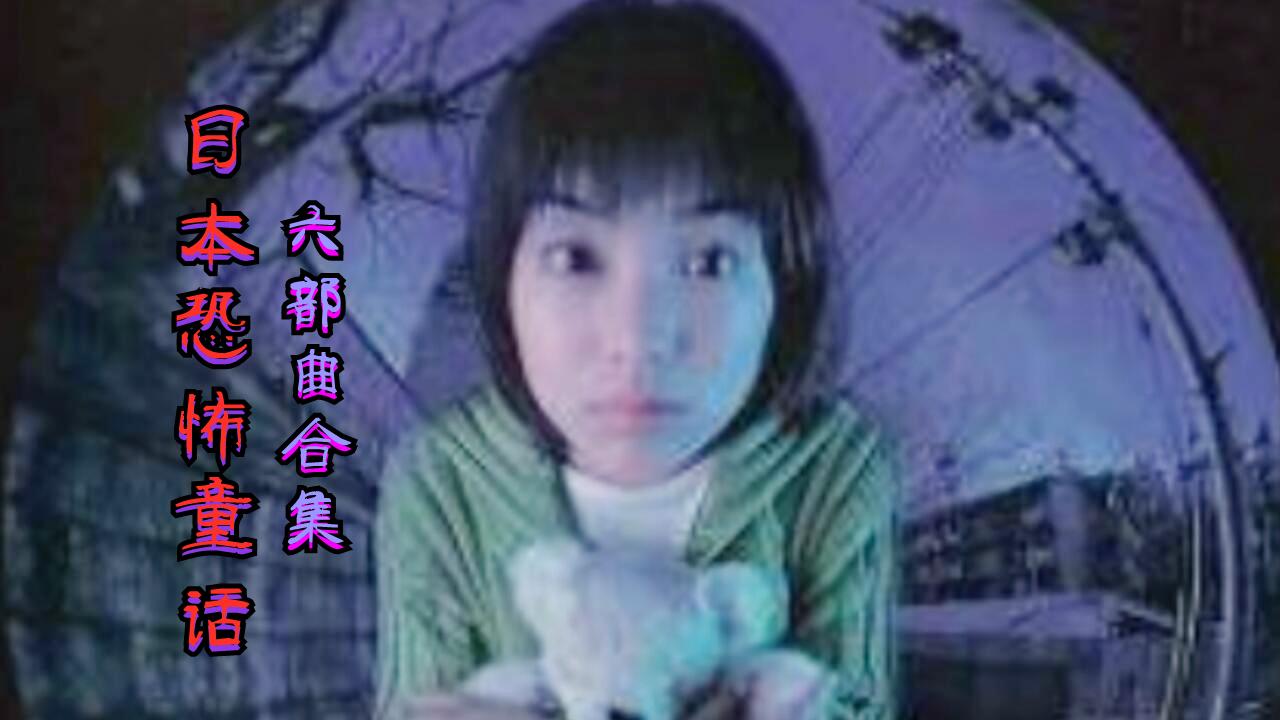 【奥雷】年度合集之《日本恐怖童话》六部曲!