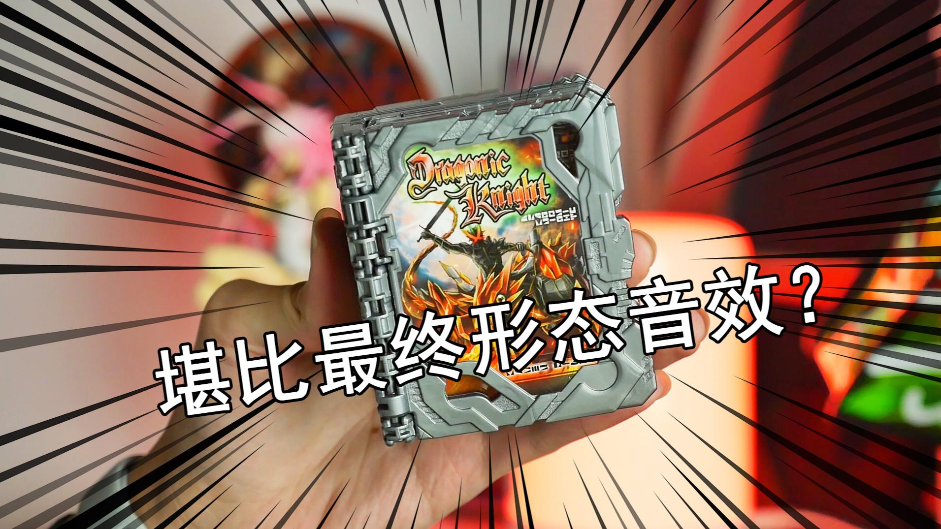 【零度模玩】超豪华音效!假面骑士圣刃DX龙纹骑士神骑书评测!