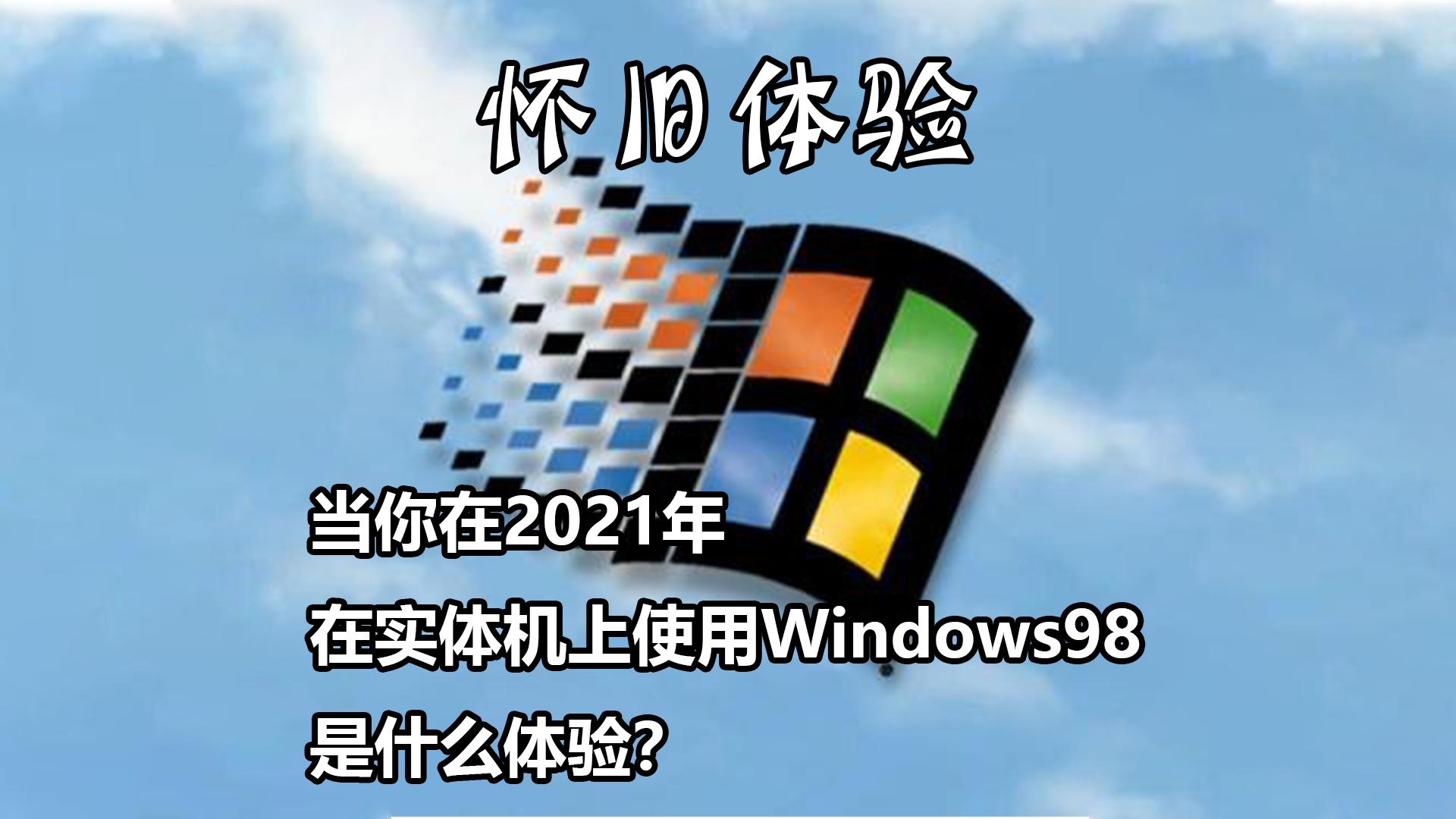 [怀旧体验]当你在2021年在实体机上使用Windows98是什么体验?