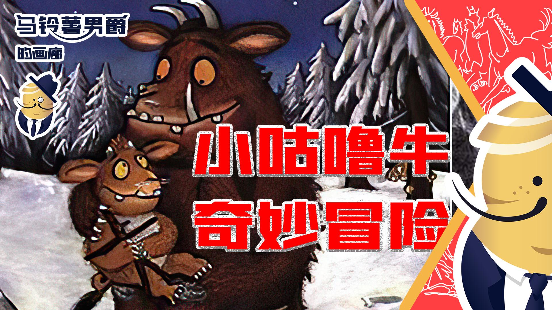 【画廊春节篇】小咕噜牛的奇妙冒险-预告片