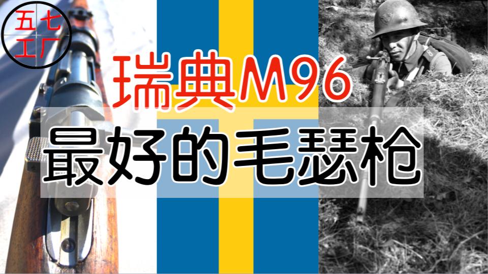 【五七工厂】最好的毛瑟?瑞典M96步枪