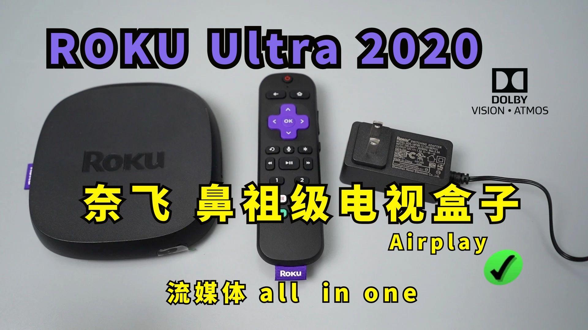 Roku Ultra 2020 Netflix鼻祖级流媒体电视盒子