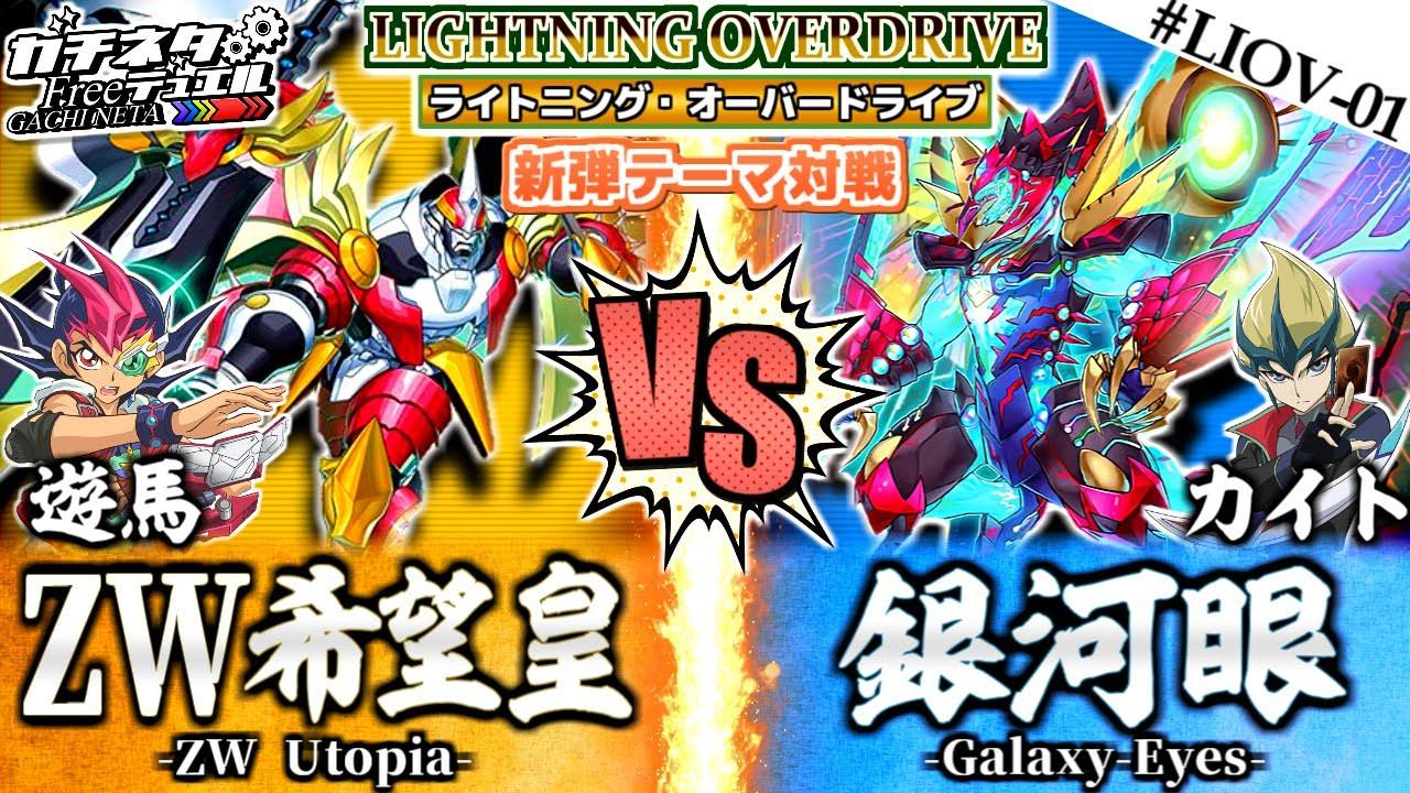 【游戏王ACF字幕组】 进化的劲敌之战 『ZW希望皇』vs『银河眼』