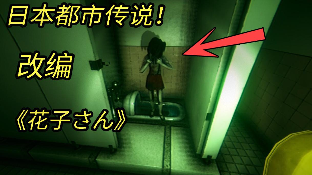 无数日本儿童的噩梦传说!厕所的花子!《花子1》