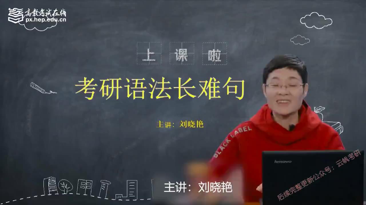 22英语一  语法长难句 刘晓艳