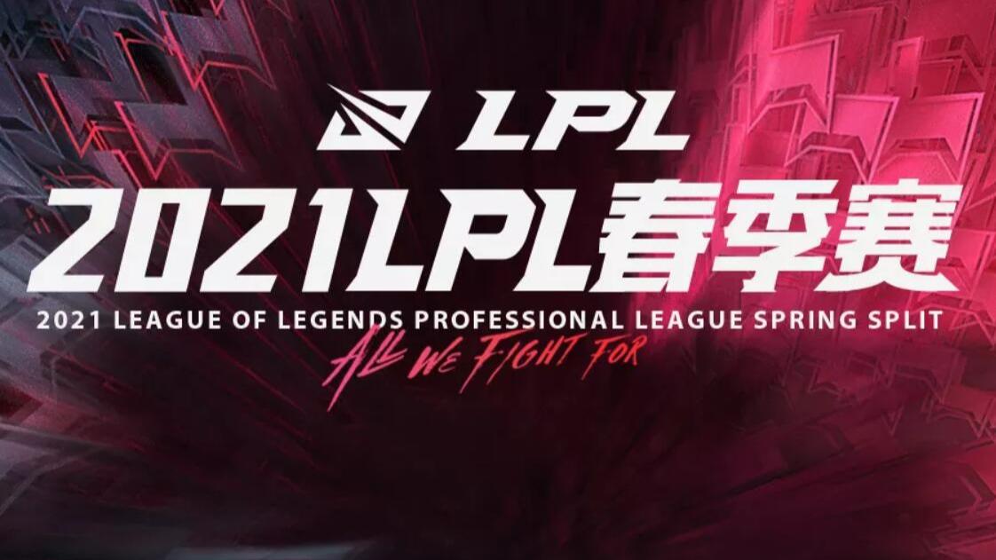 快速看完2021LPL春季赛 W2D7