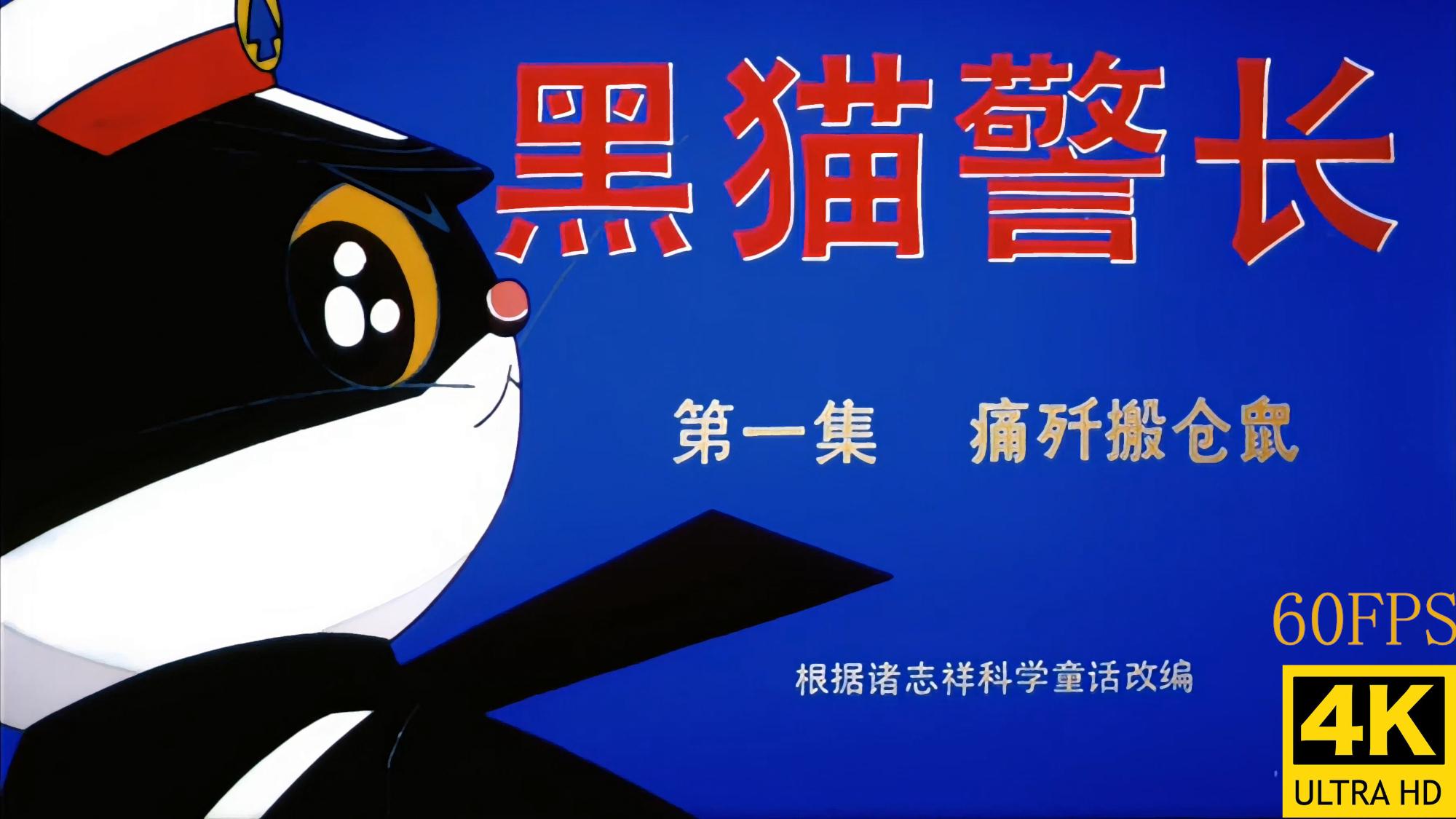 【4k修复60帧】黑猫警长全5集【收藏级画质】