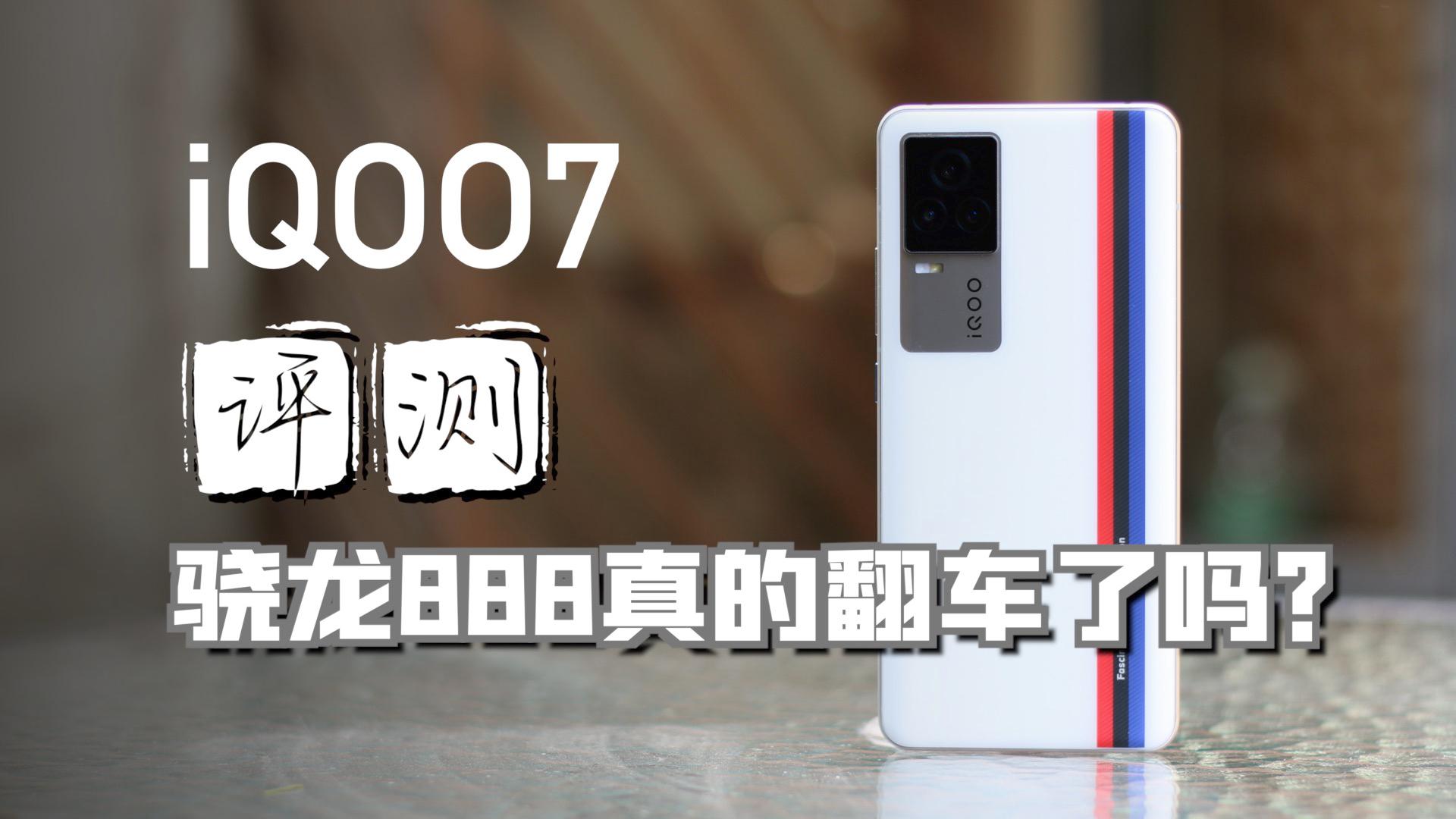 iQOO7深度评测,骁龙888真的翻车了吗?【新评科技】