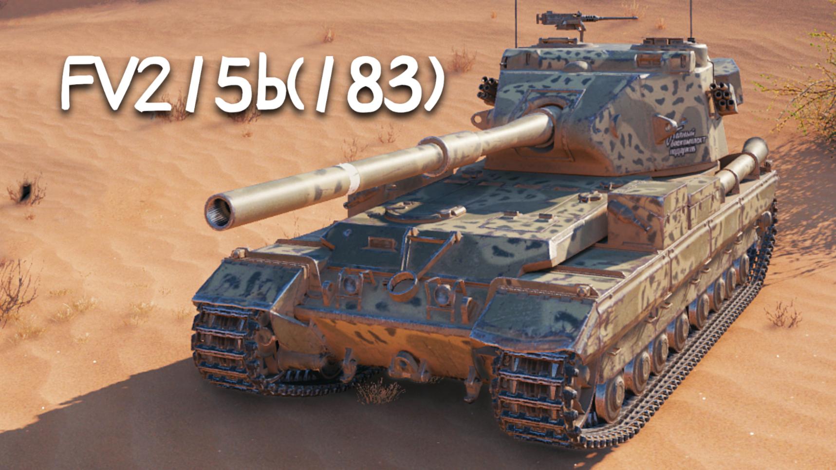 【坦克世界】FV215b (183):8杀 - 1万1输出(荒漠小镇)