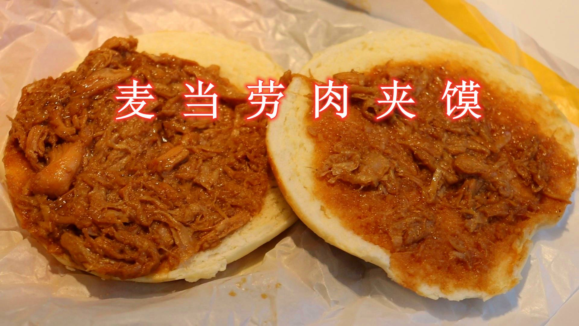 血亏又是智商税?麦当劳的金牌肉夹馍,你们觉得看起来咋样?