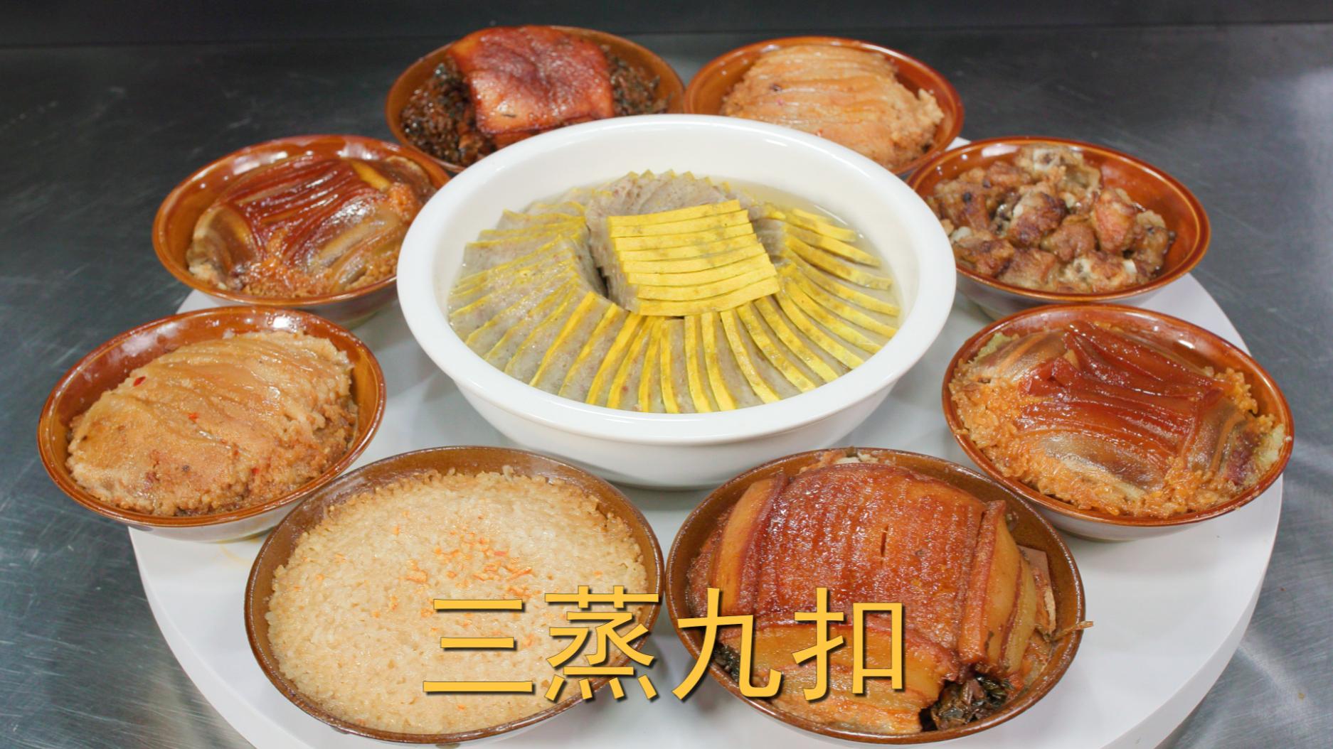 """厨师长教你:""""三蒸九扣""""的年菜做法,四川农村传统筵席特色"""