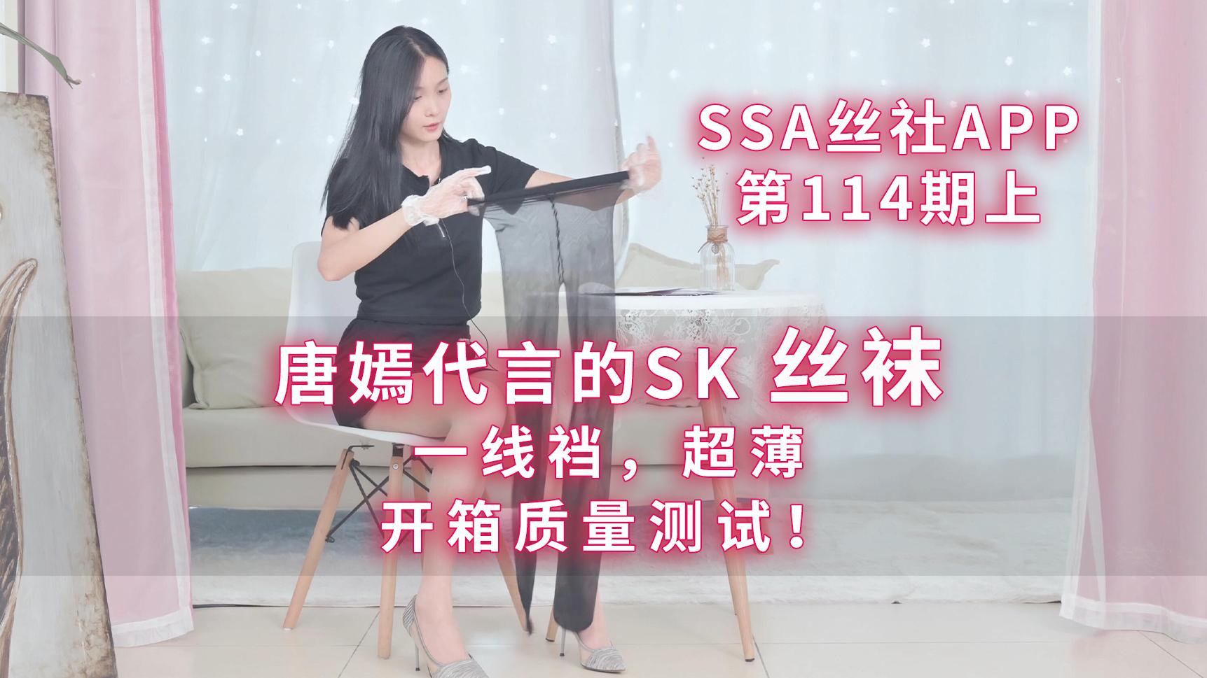 【ssa】SK无痕自由袜,一线裆的物理质量测试(114期)(上)删减版