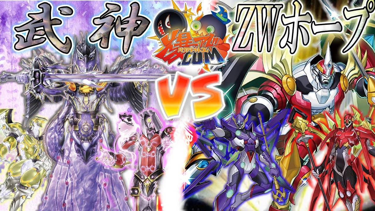 【游戏王ACF字幕组】一骑当千的XYZ!『武神』vs『异热同心霍普』