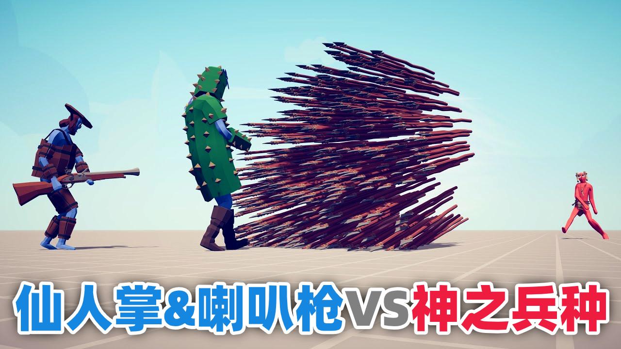 全面战争模拟器2V1:仙人掌与喇叭枪VS所有【神之兵种】