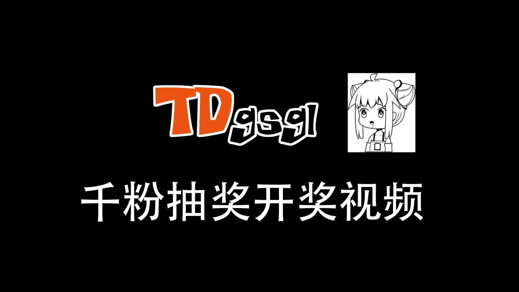 【论坛千粉抽奖】开奖视频