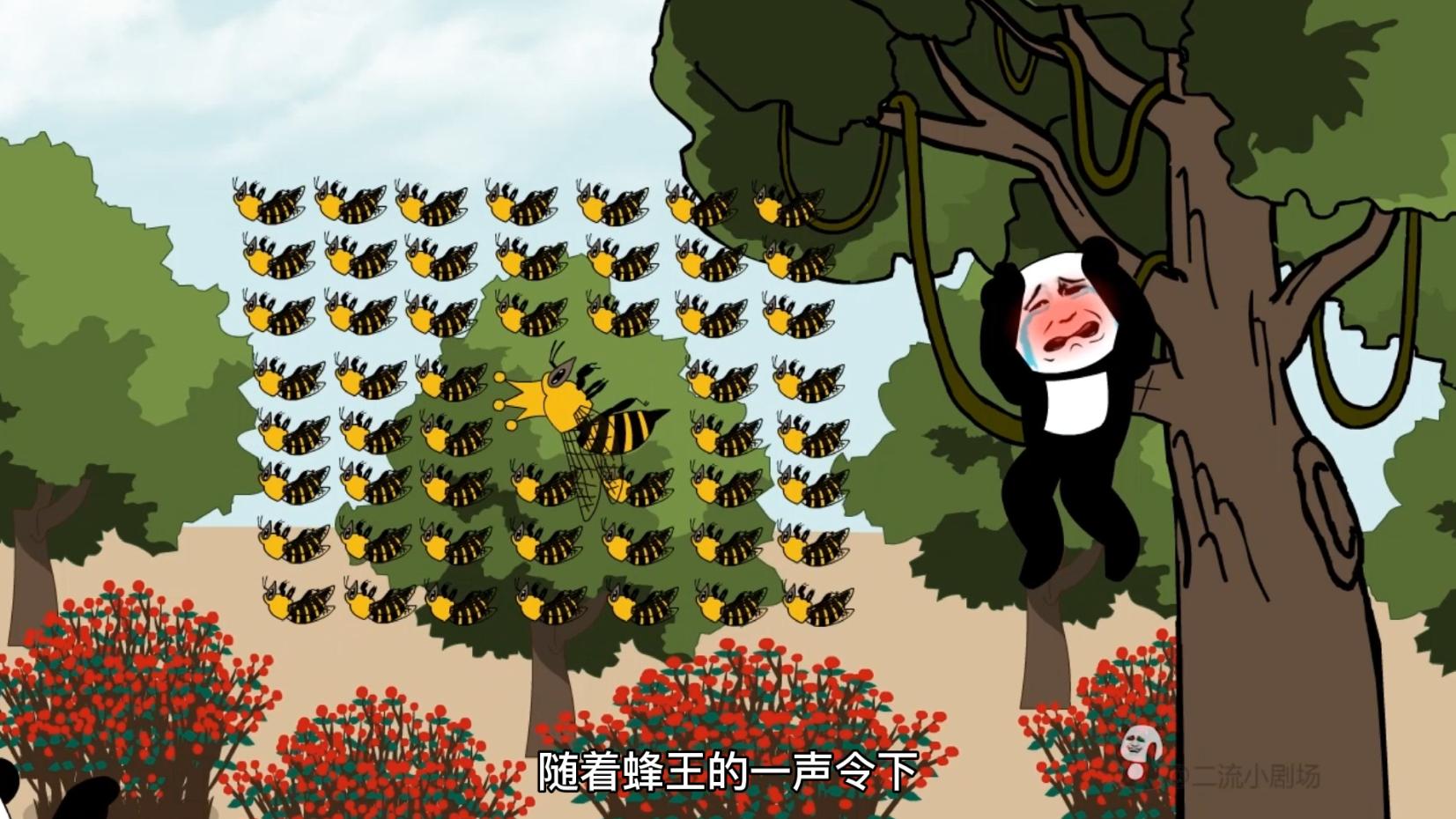 二哥战蜂群,终结者到底是二哥还是蜜蜂?