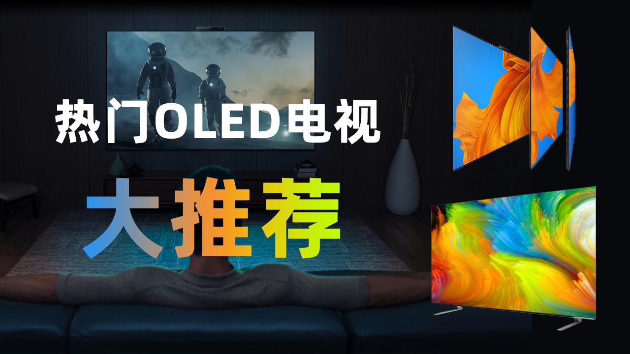 海信J70,华为X65,性价比之王与顶尖旗舰,哪个OLED电视适合你?