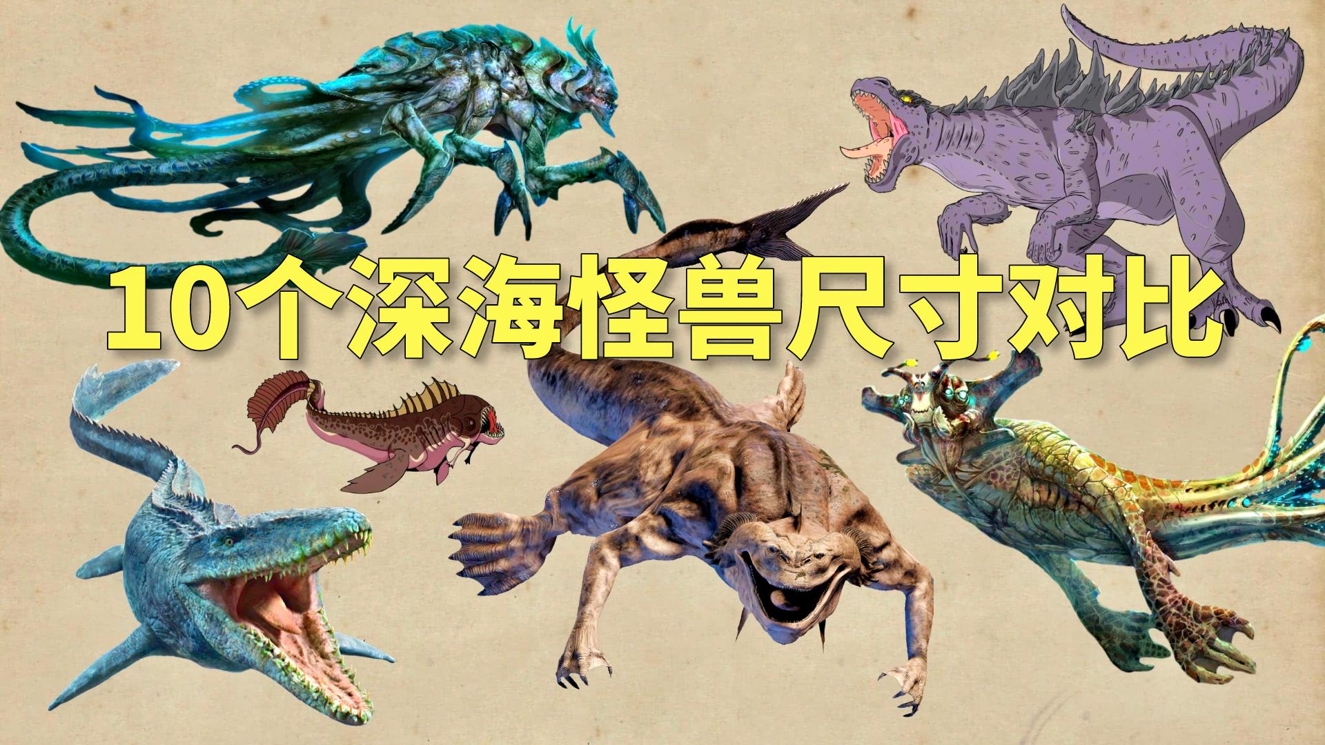 10个深海远古巨兽尺寸对比,利维坦3200米,克苏鲁怪兽150米