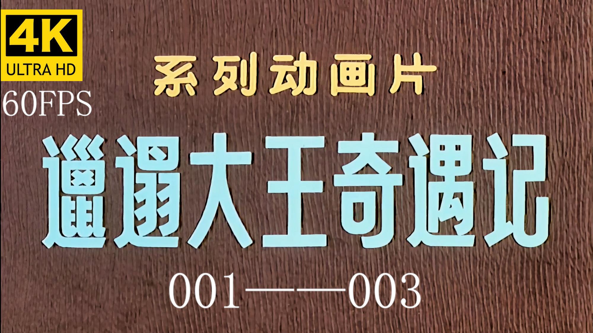 【4k修复60帧】邋遢大王奇遇记001到003集【更新完毕】