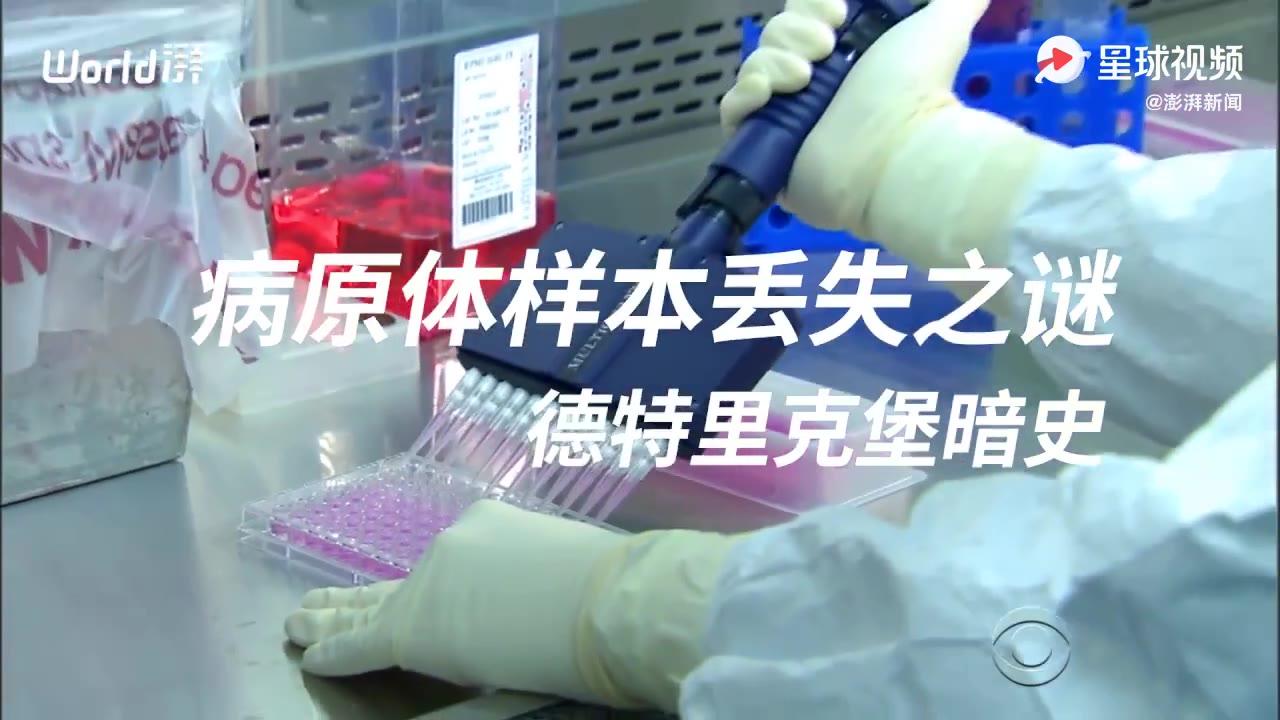 美国德特里克堡生物实验室暗史:病原体样本丢失之谜